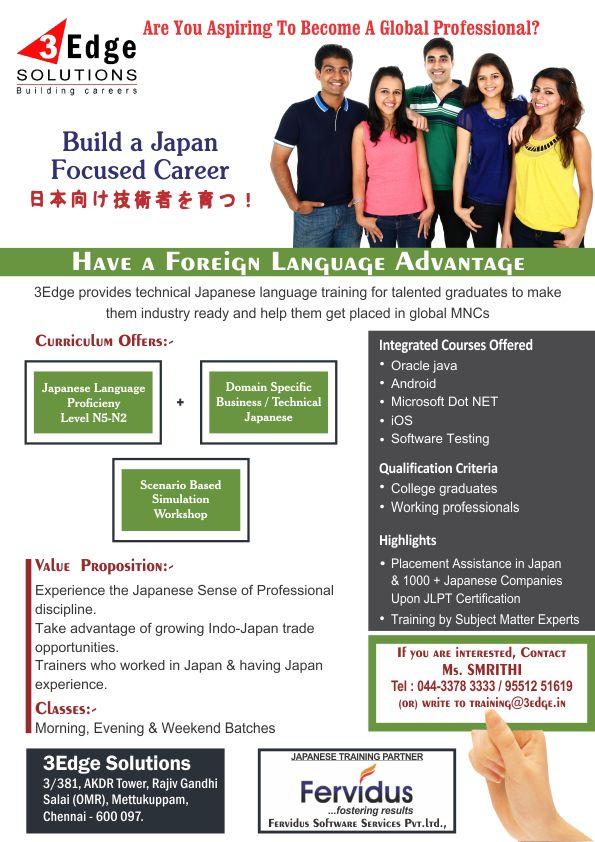 technical-japanese | 3Edge